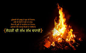Lohri Invitation Cards Happy Lohri 2017 Shayari Jokes Sms In Hindi Punjabi Happy