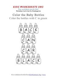 kindergarten words worksheet with baby bottles kids worksheets org