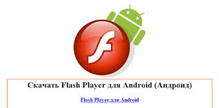 flash player android bogus flash player for android hides adware and trojans