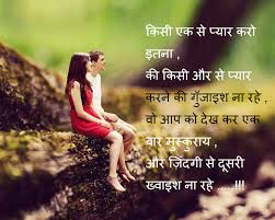 quotes images shayari heart touching true love image of shayari quotes in 2017 latest