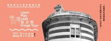bureau 騁ude structure 香港藝術行政人員協會