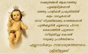 malayalam christmas songs u2013 old and new christmas mp3s