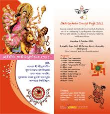 Invitation Card Format For Marriage Extraordinary Durga Puja Invitation Card 64 With Additional