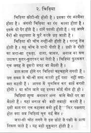 health essay sample child obesity essay hindi essay on child labour hindi essay on hindi essay on child labour hindi essay on child labour hindi hindi essay on child labour health essay sample
