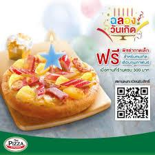 hygi鈩e en cuisine collective โปรโมช น the pizza company ว นเก ด ร บฟร พ ซซ าถาดเล ก ตลอด