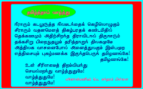 web site for learning and teaching tamil