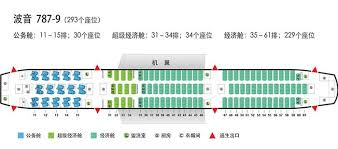boeing 787 9 seat map air china unveils boeing 787 9 seat map