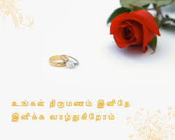 wish wedding tamil marriage wishes from 365greetings