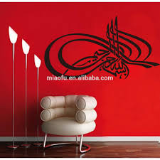 decorative vinyl islamic wall stickers buy islamic wall stickers