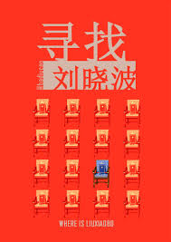 Empty Chair Poem Lighting A Candle For Liu Xiaobo China Digital Times Cdt