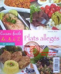 recette de cuisine facile pdf recette de cuisine facile pdf 28 images recette cuisine