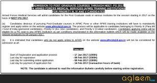 afmc pg application form 2017 apply online