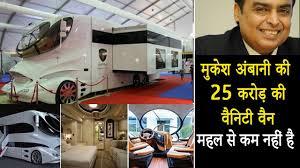 top 14 rare facts of mukesh ambani on his 60th birthday web mukesh ambani vanity van facts of mukesh ambani