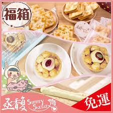 cuisine mont馥 綜合福箱入門款 免運 6種熱銷 招牌 經典 最新點心 牛軋糖 酥軋餅