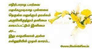wedding quotes tamil quotes for marriage girl in tamil ordinary quotes