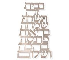 blessing for the home floating letters hebrew home blessing plaque by dorit ajudaica