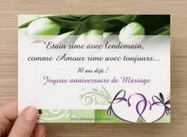 anniversaire mariage 10 ans carte anniversaire 10 ans de mariage noces d tain