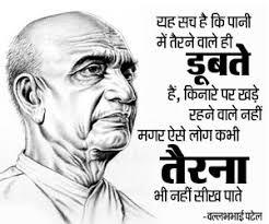sardar vallabhbhai patel great indian freedom fighter u2013 sparkle