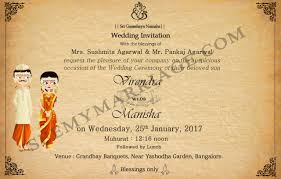 Marriage Cards 100 Punjabi Wedding Cards Sikh Wedding Invitation Wordings