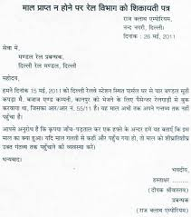 resignation letter format in hindi pdf images letter samples format