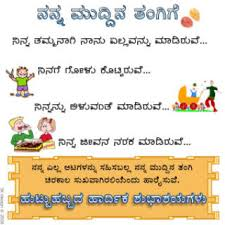 wedding quotes kannada kannada birthday cards