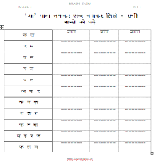 bunch ideas of hindi matra worksheets free download for template