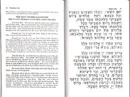 shabbat siddur messianic shabbat siddur messianic liturgical resources