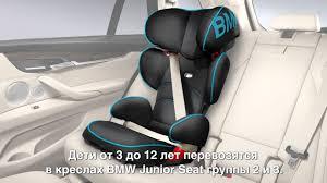 bmw car seat bmw kindersitz us it with sub ii