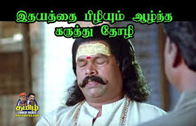 Tamil Memes - tamil comedy memes other comedians memes images other comedians