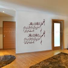 Islamic Wall Art U0026 Canvas by Islamic Wall Stickers Decals By Top Arabic Calligraphers Salam Arts
