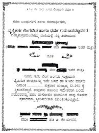 Wedding Invitation Card Format In Marriage And Other Invitation Letters