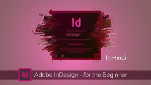 indesign tutorial in hindi adobe indesign tutorial in hindi for beginners chalkstreet