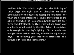 chanukah days blood on the menorah chanukah message netzarim antoecie