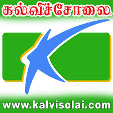 kalvisolai no 1 educational website in tamil nadu text books