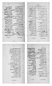 les non dits du nom onomastique et documents en terres d u0027islam