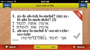 Flashcards Hebrew Sat 2 Modern Hebrew Prep Flashcards Vocabulary Exambusters Apps