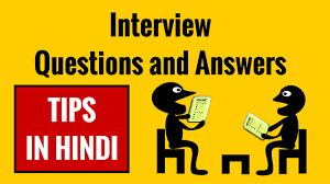 Best Resume Questions by Interview Questions And Answers Tips In Hindi Youtube