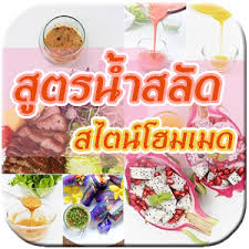 applications cuisine ส ตรน ำสล ดโฮมเมด applications android sur play
