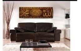 Islamic Home Decor Uk Islamic Wall Art Arabic Calligraphy Online Islamic Wall Art