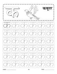 ka kabutar writing practice worksheet hindi pinterest