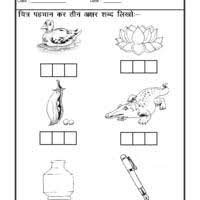 a2zworksheets worksheets of language hindi for first grade