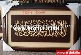 islamic wooden wall islamic wall decoration and frame new dining rooms walls