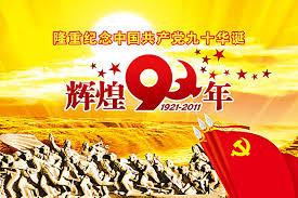 si e parti communiste memorial du parti communiste de fond statue stéréo le parti