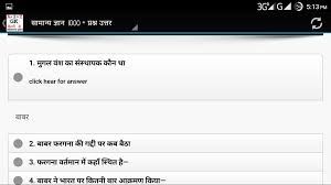 gk in hindi स म न य ज ञ न android apps on google play