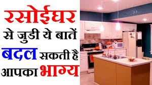 vastu tips in hindi for kitchen क चन क ल ए