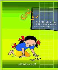 mathematics text book u201criyazi 6 u201d urdu medium ebook for class 6