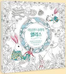 alice in wonderland books u003e ebayshopkorea discover korea on ebay