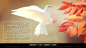quote about life images islamic quotes about life 59 islamic quotes urdu islamic