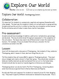 explore our world collaboration lesson psychological concepts