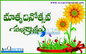 best mothers day quotes mothers day greetings and wishes in telugu hd wallpapers best